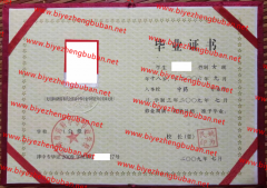 天津市药科中等专业学校中专毕业证样本图
