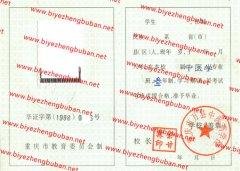 重庆市万县中医药学校中专毕业证样本图