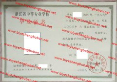 杭州市临平职业高级中学中专毕业证样本图