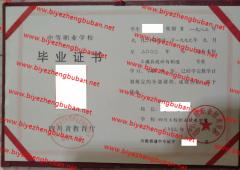 四川工程职业技术学院中专毕业证样本图