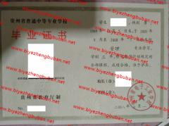 贵州省电子工业学校中专毕业证样本