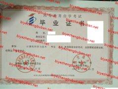 上海交通大学自考毕业证样本图