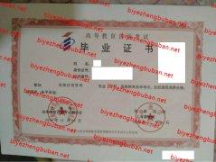 上海商学院自考毕业证样本图