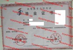 上海应用技术大学自考毕业证样本图