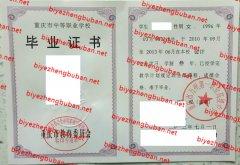 重庆市万州第一职业高级中学中专毕业证样本