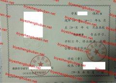 漯河职业技术学院中专毕业证样本图